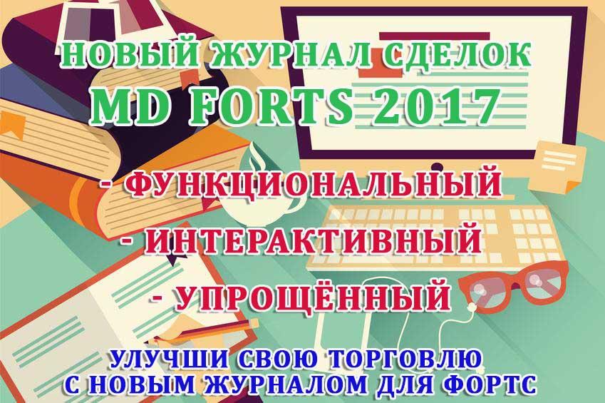 Выход новой версии журнала MD FORTS 2017