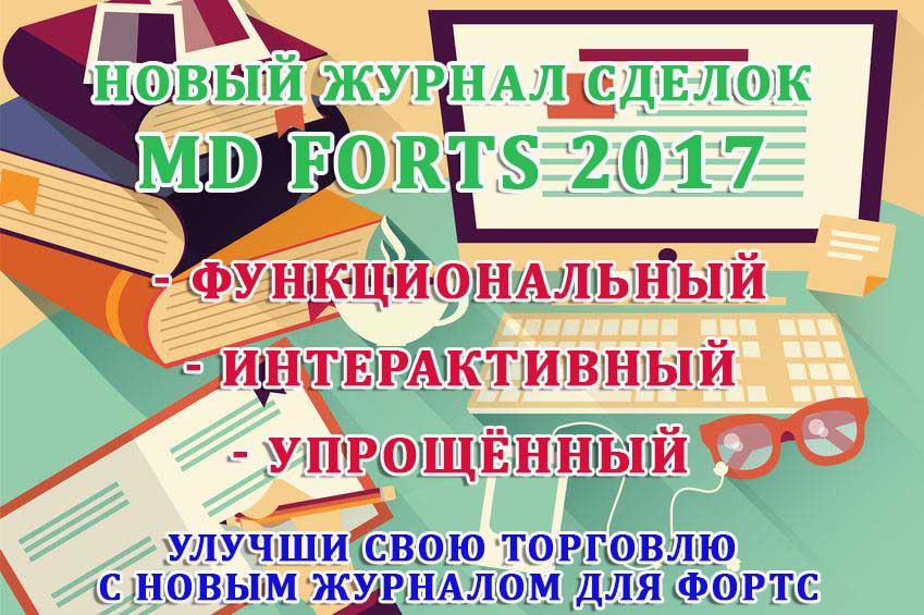 Журнал сделок MD FORTS 2017