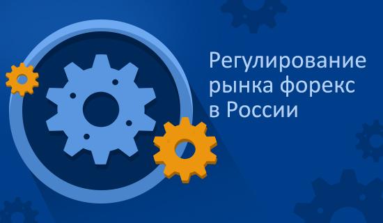 Закон о регулировании рынка Форекс в России 2015