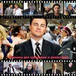 Фильмы для инвесторов и трейдеров