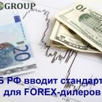 ЦБ РФ ввёл стандарты для форекс-брокеров