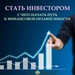 Стать инвестором: с чего начать