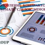 Обновление контрактов в журнале сделок