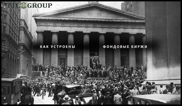 Как устроены фондовые биржи