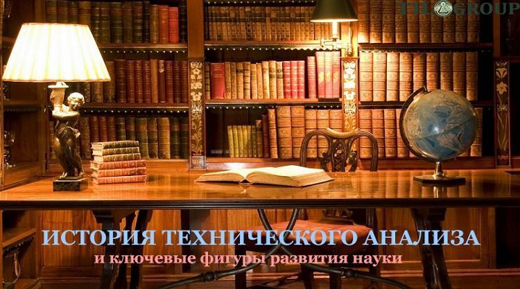 История технического анализа и ключевые фигуры развития науки