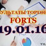 Результаты торговли FORTS 19.01