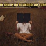 Лучшие книги по психологии трейдинга