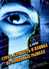 cohen-2004