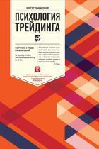 pre364713_psihologiya_treydinga_instrumenty_i_metody_prinyatiya_resheniy