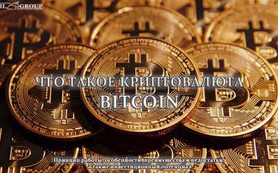Что такое криптовалюта Биткоин