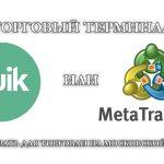 Торговый терминал: QUIK или MetaTrader 5. Что выбрать для торговли на Московской бирже?