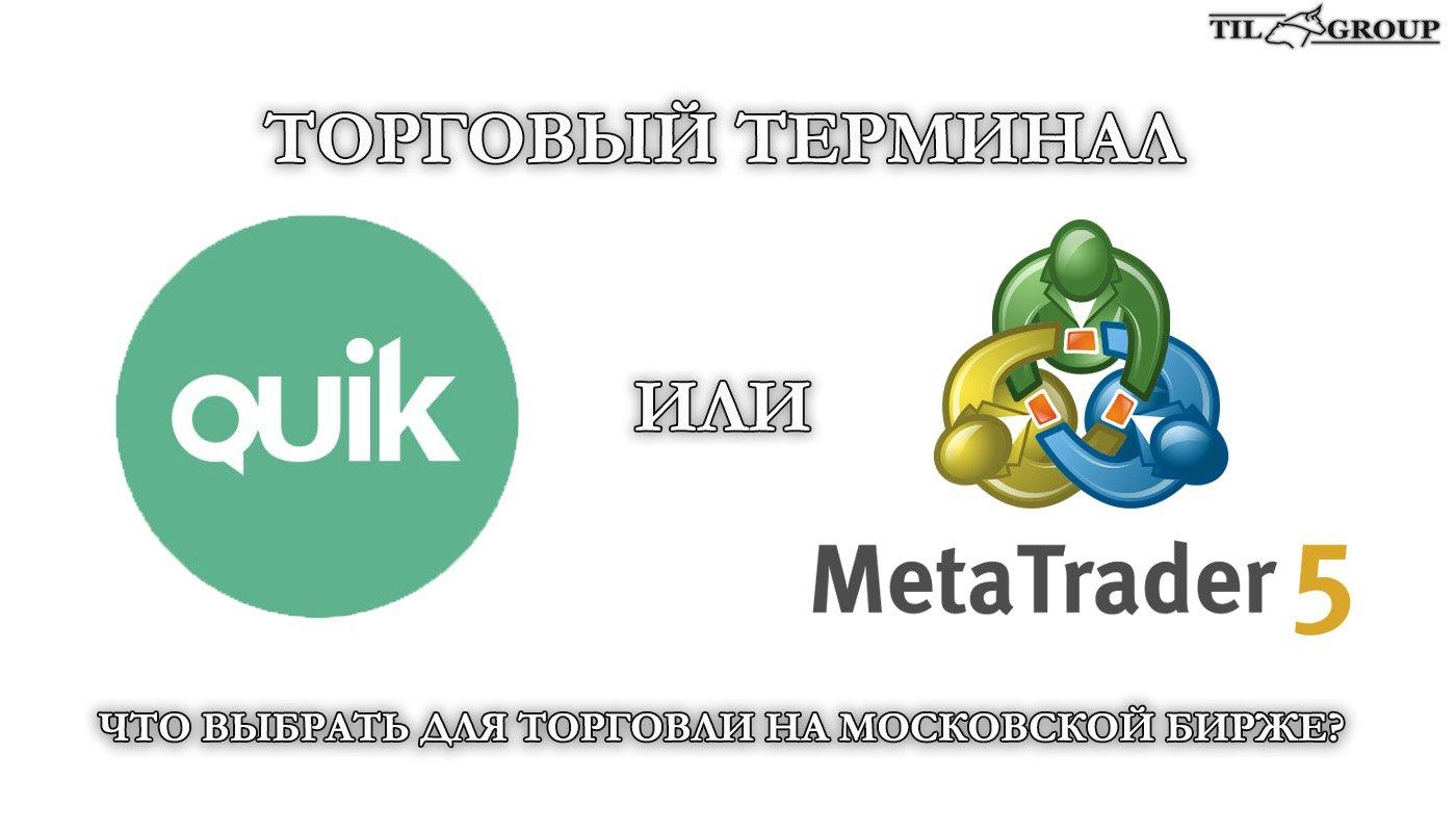 QUIK или MetaTrader 5