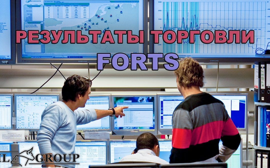 Результаты торговли FORTS 14.12.16