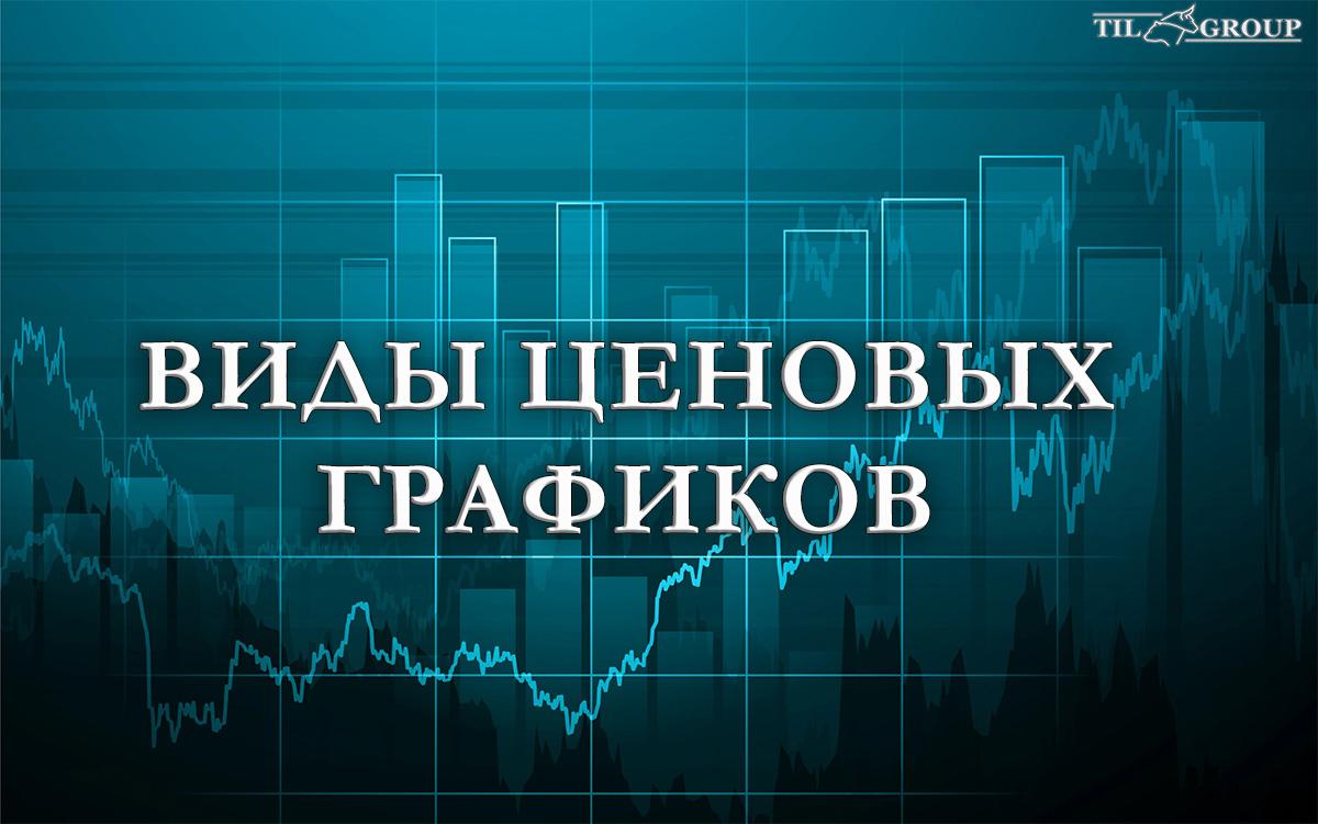 Виды ценовых графиков