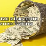 Влияние инфляции на инвестиции