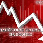 Воздействие рецессии на бизнес