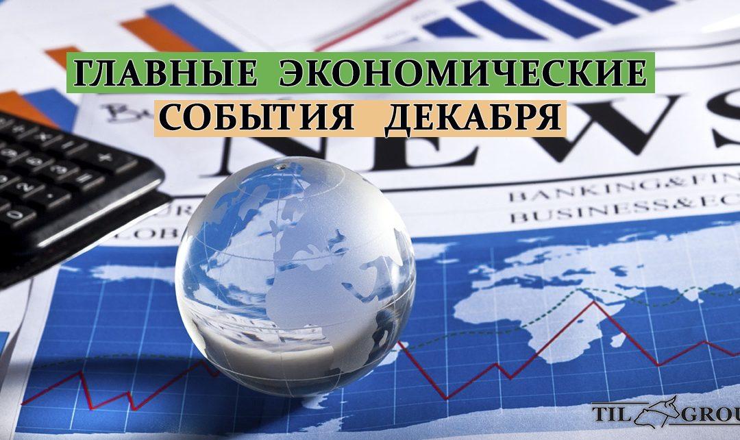Главные экономические события декабря 2016