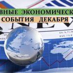 Главные экономические события декабря