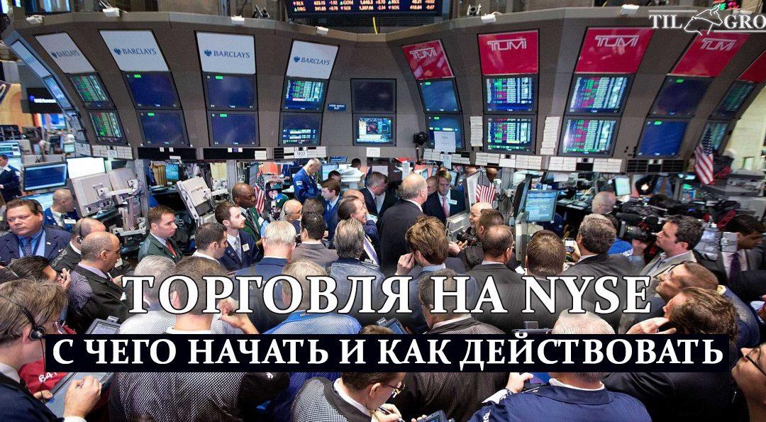 Торговля на NYSE. С чего начать и как действовать