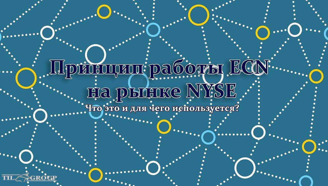 Принцип работы ECN на рынке NYSE. Что это и для чего используется?