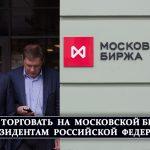 Как торговать на Московской бирже нерезидентам РФ