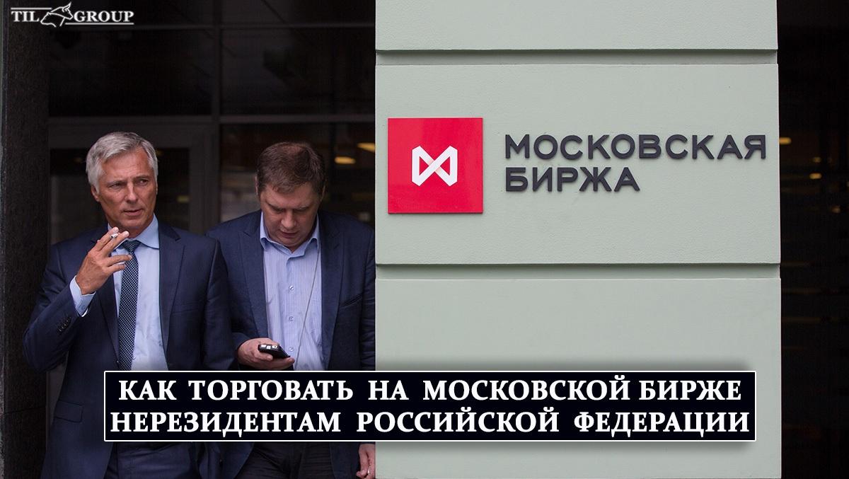торговать на Московской бирже нерезидентам