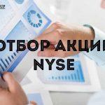 Отбор акций NYSE 30.03
