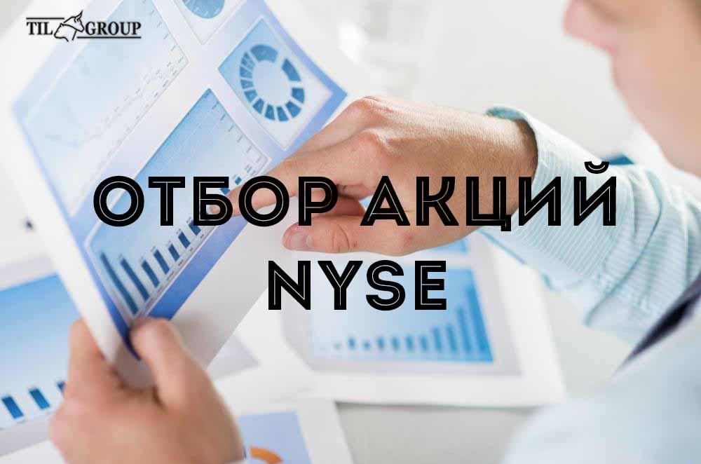 Отбор акций NYSE 12.04