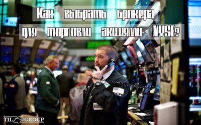 Как выбрать брокера для торговли акциями NYSE?