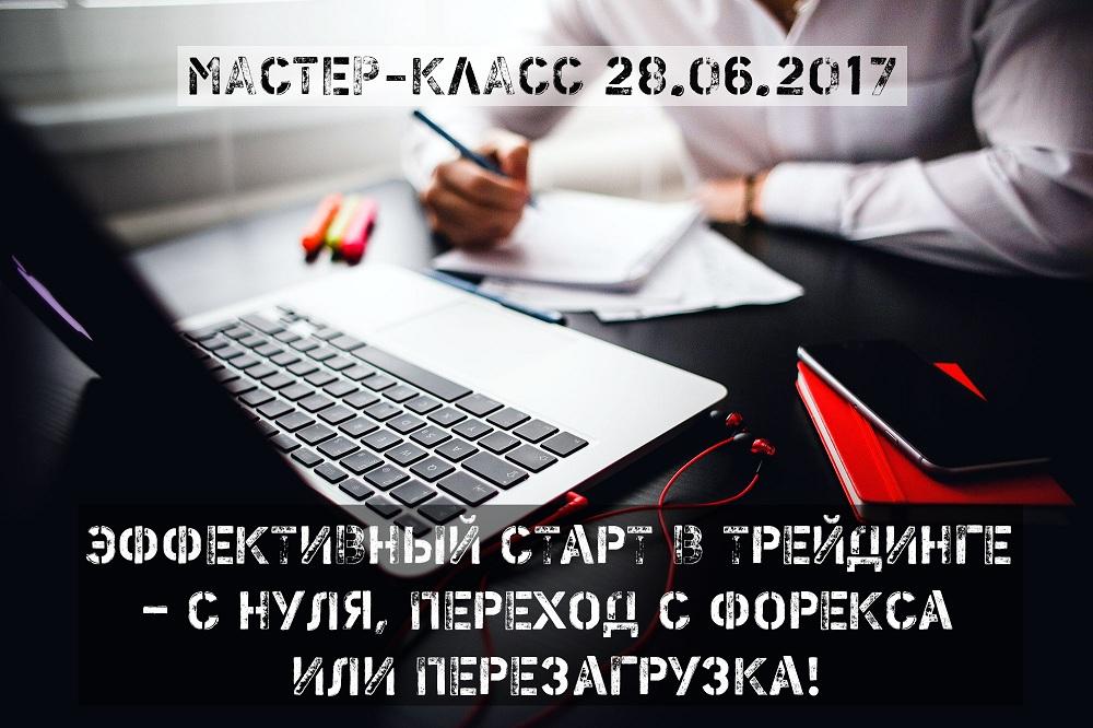 Презентация мастер-класса 28.06.17